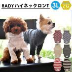 ◆プチプラウェアクーポン対象◆犬の服 ラディカ 多色展開 RADYハイネックロングTシャツ プレサーモC-31 1点のみメール便選択可