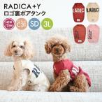 新作入荷 犬 服 ラディカ RADICA+Y ロゴ裏ボアタンク ドッグウエア ウェア プレサーモC-31 メール便可