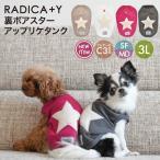 新作入荷 犬 服 ラディカ RADICA+Y 裏ボア スター アップリケタンク ドッグウエア ウェア プレサーモC-31 メール便可