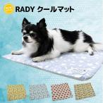 Yahoo!RADICA50%OFFセール 犬 ベッド ラディカ クールマット 冷感 夏用 犬用品 猫用品 メール便不可