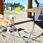 【新色入荷】 RADICA/ラディカ *RADYリード/カジュアル* 選べるバリエーション 犬 ファッションリード 散歩 テープ 新作 / 1点のみメール便OK