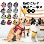 【新色入荷】 RADICA/ラディカ *RADYハーネス* S/Mサイズ* 選べるバリエーション 反射ワッペン付 胴輪 / 1点のみメール便OK