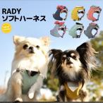 【新色入荷】 RADICA/ラディカ *RADYソフトハーネス* S/M/Lサイズ* 選べるバリエーション 胴輪 新作 / 1点のみメール便OK