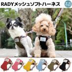 《特別価格/返品・交換不可》 犬用 胴輪 ラディカ RADYメッシュソフトハーネス 1点のみメール便選択可