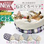 【新作入荷】 RADICA/ラディカ *RADY寝袋ベッド*Mサイズ* 春夏新作 猫 ベッド / メール便不可