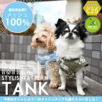 《特別価格1080円/返品・交換不可》 犬の服 ラディカ メッシュクールタンク 1点のみメール便選択可