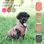 犬 服 ラディカ UneBrise バルーンコート ウェア フード パーカー 犬の服 プレサーモC-31 メール便可