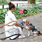 犬用 大型犬 リード ラディカ  ライトショルダーリード 肩パット付き Lサイズ 耐荷重〜40Kgまで 肩掛けリード メール便不可