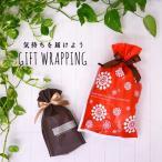 Yahoo!RADICA自分で包む《セルフラッピングキット》 選べる2色♪ 北欧レッド・シンプルブラウン / GIFT包装 プレゼント