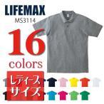 ライフマックスLIFEMAX(旧コットンスタッフ COTTON STAFF)/6.5oz ポケット付CVC鹿の子ドライポロシャツ/レディースサイズ