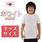 無地Tシャツ無地【最安値に挑戦】マキシマムMAXIMUM/3.8ozユーロ半袖Tシャツ/キッズサイズ/ホワイト白Tシャツ