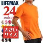 Tシャツ 無地 マキシマムMAXIMUM/5.3ozユーロ半袖無地Tシャツ/メンズ/大きいサイズ