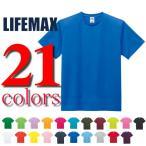 ライフマックスLIFEMAX/4.3ozライトドライ半袖無地Tシャツ/メンズ MS1136