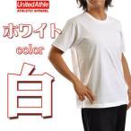 無地Tシャツ ユナイテッドアスレUnitedAthle/7.1oz半袖無地Tシャツ(オープンエンドヤーン)/メンズ (白)