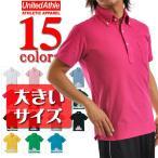 ポロシャツ 半袖 ユナイテッドアスレ UnitedAthle/5.3oz ドライ CVC ポロシャツ(ボタンダウン)/大きいサイズ