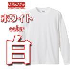 ロンT 無地 ユナイテッドアスレUnitedAthle/5.6ozロングスリーブ(長袖)無地Tシャツ(1.6インチリブ)/メンズ/ホワイト(白)