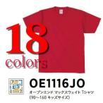 【在庫限り】無地Tシャツ クロス&ステッチcross&stitch/オープンエンドマックスウェイトTシャツ/キッズ160サイズ 【アウトレット】