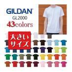 Tシャツ 無地 ギルダンGILDAN/6.0ozウルトラコットン半袖無地Tシャツ/メンズ/大きいサイズ