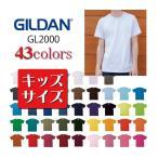 Tシャツ 無地 ギルダン GILDAN/6.0ozウルトラコットン半袖無地Tシャツ キッズサイズ 2000-k