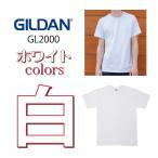 無地Tシャツ ギルダンGILDAN/6.0ozウルトラコットン半袖 Tシャツ 無地