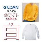 ロンT 無地 ギルダン GILDAN/6.1ozウルトラコットン長袖無地Tシャツ/ホワイト 2400-w
