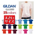 Yahoo!問屋街Tシャツ ギルダン GILDAN/アジアフィットソフトスタイルTシャツ 大きいサイズ 無地Tシャツ