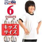 無地Tシャツ無地/タッチアンドゴーTouch and GO/6.2ozトリム半袖Tシャツ/キッズ SS1050k