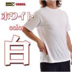 無地Tシャツ白★メール便なら送料190円★【最安値に挑戦】クロスCROSS/4.4ozレギュラーコットン半袖Tシャツ/メンズ/ホワイト白Tシャツ