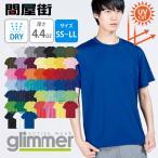 無地Tシャツ無地★グリマー GLIMMER/4.4ozドライ半袖無地Tシャツ メンズ 4.4DRY 300-ACT