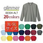 ロンT 無地 グリマー GLIMMER/ドライロングスリーブ無地Tシャツ/大きいサイズ