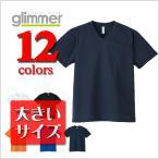 【大きいサイズ】グリマーGLIMMER/4.4オンス ドライVネックTシャツ/メンズ