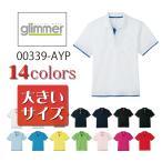 【大きいサイズ・3L・4L・5L】グリマーGLIMMER/4.4オンス ドライレイヤードポロシャツ/メンズ(クールビズ)