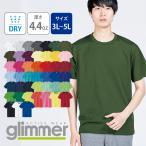 無地Tシャツ無地★グリマー GLIMMER/4.4ozドライ半袖無地Tシャツ 大きいサイズ 4.4DRY 300-ACT