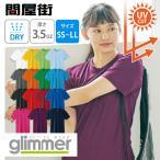 Tシャツ無地グリマーGLIMMER/半袖無地/3.5ozインターロックドライTシャツ/メンズ 350-AIT