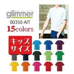 Tシャツ無地【最安値に挑戦】グリマーGLIMMER/半袖無地/インターロックドライTシャツ/キッズサイズ
