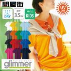 Tシャツ無地【最安値に挑戦】グリマーGLIMMER/半袖無地/3.5ozインターロックドライTシャツ/キッズサイズ