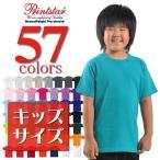 Tシャツ プリントスター Printstar/5.6ozヘビーウェイト半袖Tシャツ 無地Tシャツ 085-CVT-KIDS