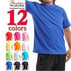 無地Tシャツ無地 プリントスターPrintstar ハニカムメッシュ半袖Tシャツ メンズ