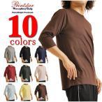 ショッピング最安値 【最安値宣言】プリントスター/5.0oz 5分袖丈Tシャツ/メンズ