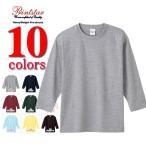 【値下げ】【在庫限り】プリントスターPrintstar/5.0oz 7分袖丈Tシャツ/メンズ/カラー