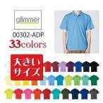 ポロシャツ グリマー GLIMMER/4.4オンス ドライ半袖無地ポロシャツ/大きいサイズ(半そで) 302-ADP-b