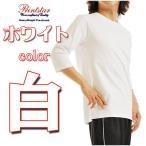 【最安値宣言】プリントスター/5.0oz 5分袖丈Tシャツ/メンズ/ホワイト