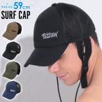 FELLOW サーフキャップ メンズ 帽子 頭周り 59cm 紫外線カット UV 熱中症 日差し避け 対策 サーフィン キッズ レディース