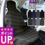 防水 カーシートカバー ウェットスーツ素材 フリーサイズ 防水シート 車 ペット 泥汚れ サーフィン シートカバー