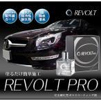 ガラスコーティング 車 ガラスコーティング剤 リボルトプロ(濃度25%)紫外線軽減・完全硬化型・送料無料