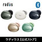【ポイント10倍・送料無料】ラディウス radius HP-E50BT 完全ワイヤレスイヤホン Bluetooth対応 タッチセンサー リモコン マイク付き
