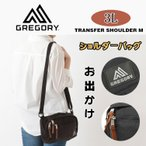 【在庫処分】GREGORY グレゴリー ショルダー TRANSFER SHOULDER M 3L トランスファーショルダーバッグ M ショルダーポーチ