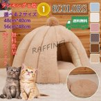 送料無料 洗えるマスク無料進呈 猫ベッド 冬 ねこ ハウス 暖かい 猫のベッド 洗える  小型犬  ドーム型 キャット ベッド もこもこ クッション付き   室内用
