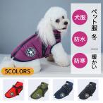 犬 パーカー ダウン風 ベスト モコモコ ふわふわ 裏起毛 犬服 犬の服 ドッグウェア 秋 冬 安い 可愛い ペット用品