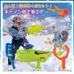 雪合戦セット 雪玉製造機 キャノン砲 4点セット 大人気!